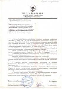 Постановление-о-переименовании-Бизнес-инкубатор-Орский-из-муниципального-в-муницип.-бюджетное-02.09.2011
