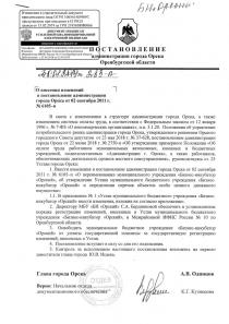 Постановление №283-п с отметкой ИФНС
