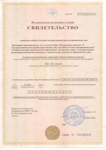 Свидетельство-о-внесении-в-единый-гос.-реестр-юр.-лиц-27.09.2006