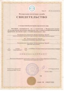 Свидетельство-о-государственной-регистрации-юр.-лица-23.09.2006