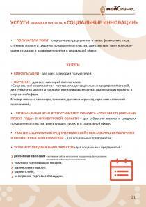 spr-09022021-0023