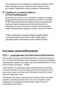 pam_ip_usn_patent_-0002