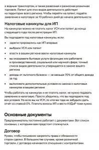 pam_ip_usn_patent_-0004