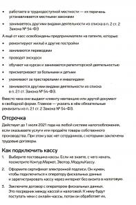 pam_ip_usn_patent_-0008