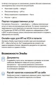 pam_ip_usn_patent_-0019