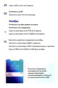 pam_ip_usn_patent_-0026