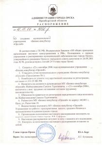 Распорядение-о-создании-муниципального-учреждения-Бизнес-инкубатор-Орский-16.10.06