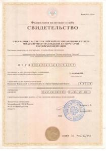 Свидетельство-о-постановке-на-учет-в-налоговом-органе-23.09.2006