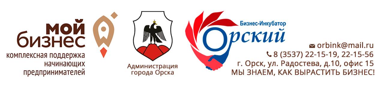 МБУ «Бизнес-инкубатор «Орский»